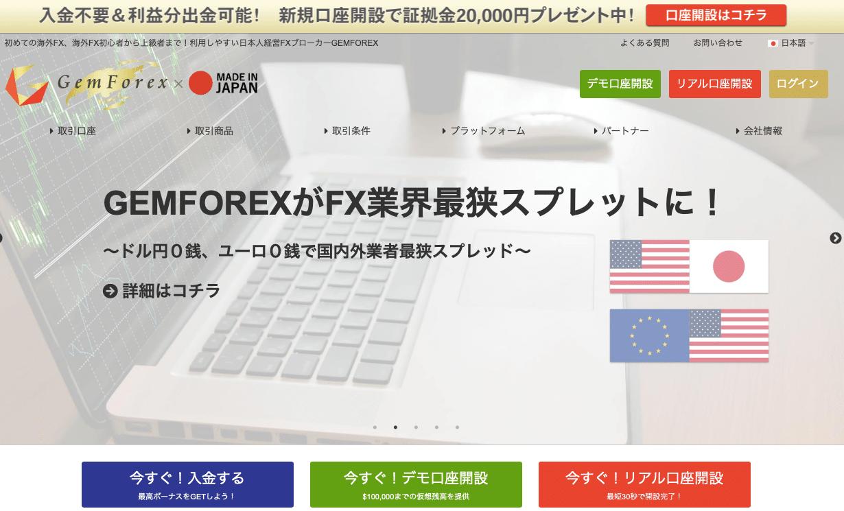 海外FX GEMFOREX(ゲムフォレックス) FX業界最狭スプレッド!新規口座開設で証拠金プレゼント中!