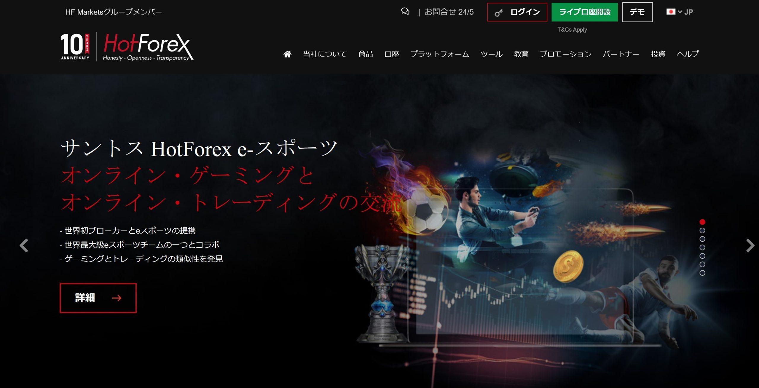 海外FX Hot Forexの口座開設方法