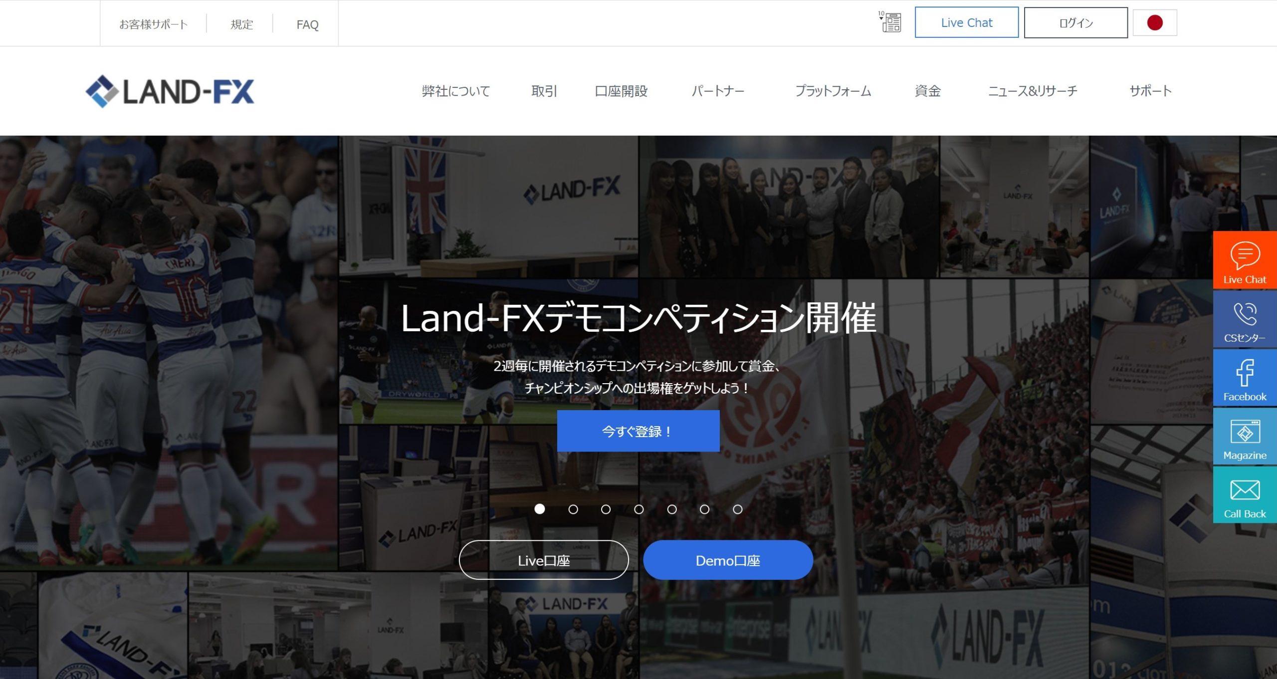 海外FX LAND FX 口座開設 メリット・デメリット