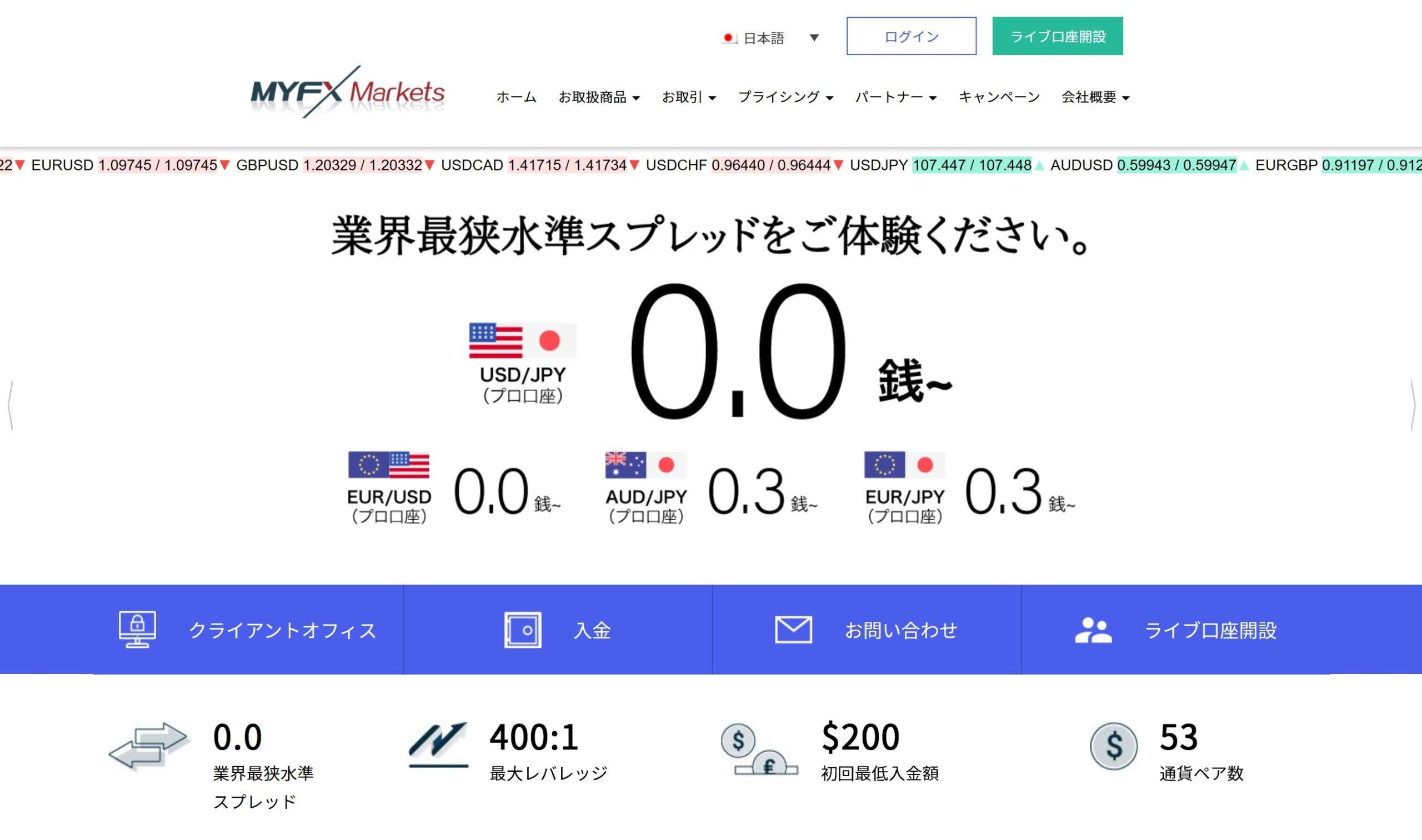 海外FX MYFX Markets 口座開設 メリット・デメリット