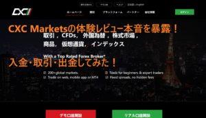海外FX CXC Marketsの体験レビュー本音を暴露!入金・取引・出金してみた!