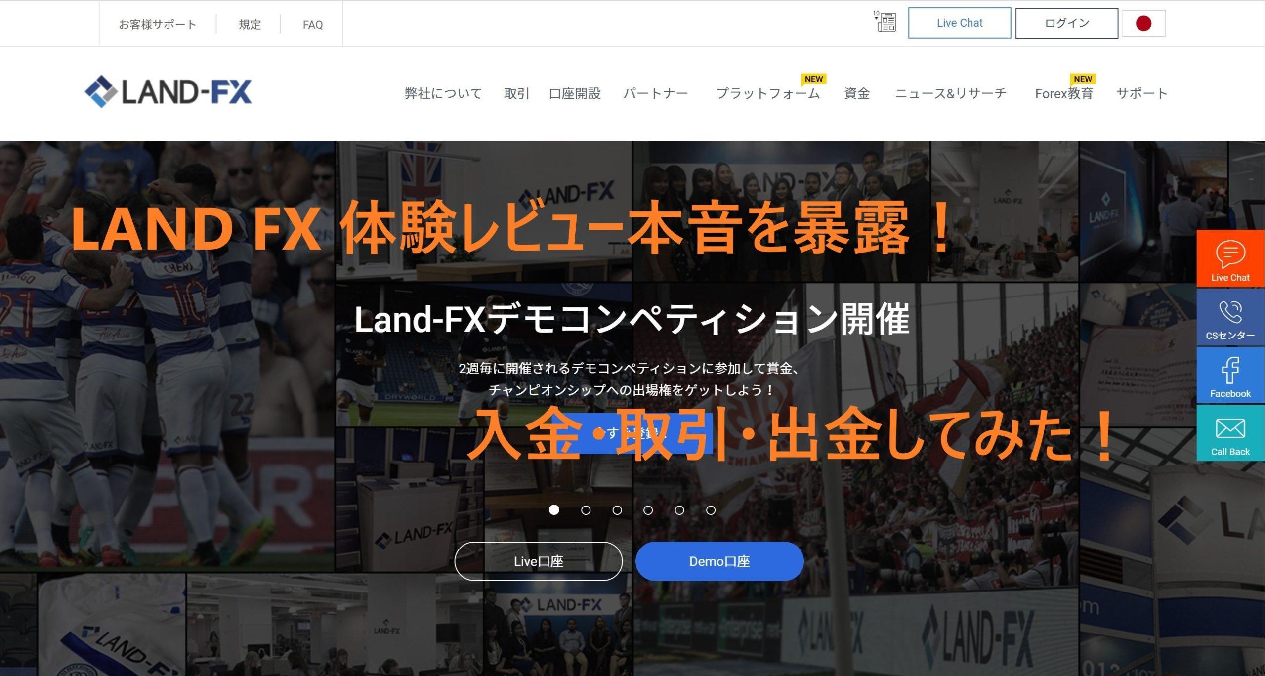 海外FX LAND FX 体験レビュー本音を暴露。入金取引をしてみた